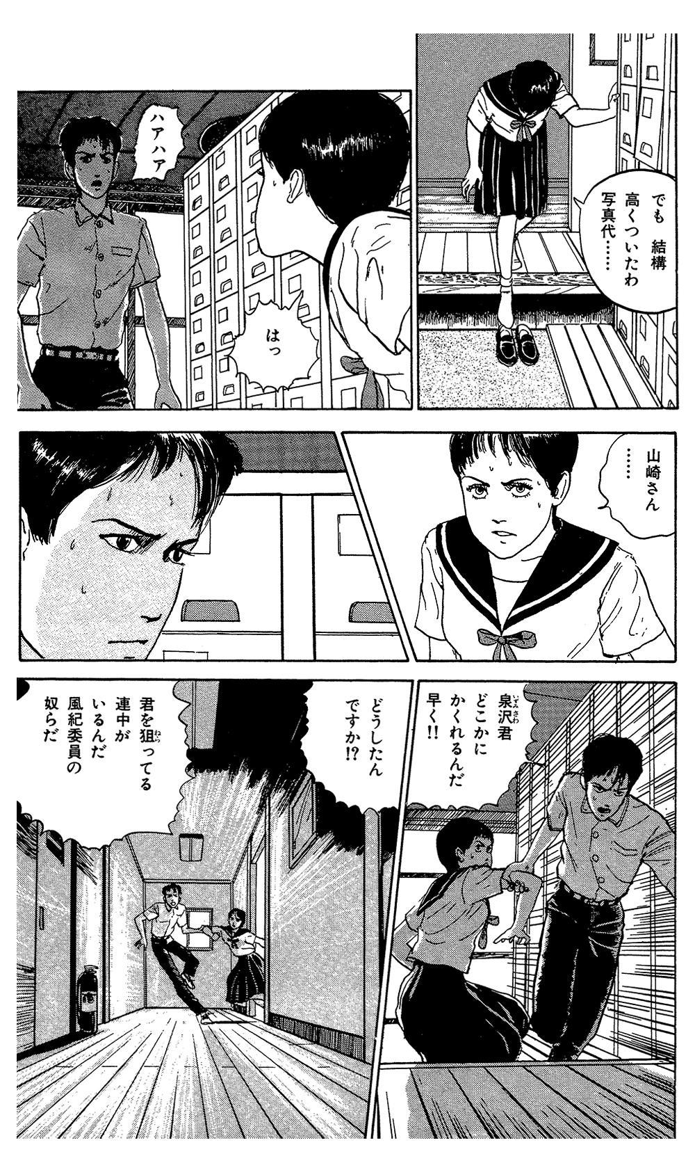 伊藤潤二傑作集 第4話「富江 写真」③junji12-06-2.jpg