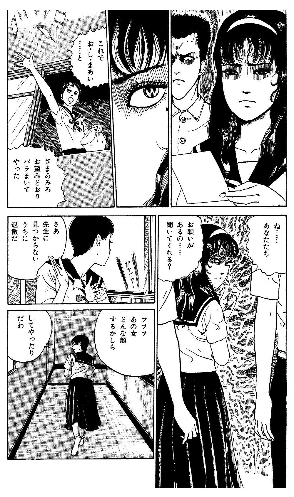伊藤潤二傑作集 第4話「富江 写真」③junji12-06.jpg