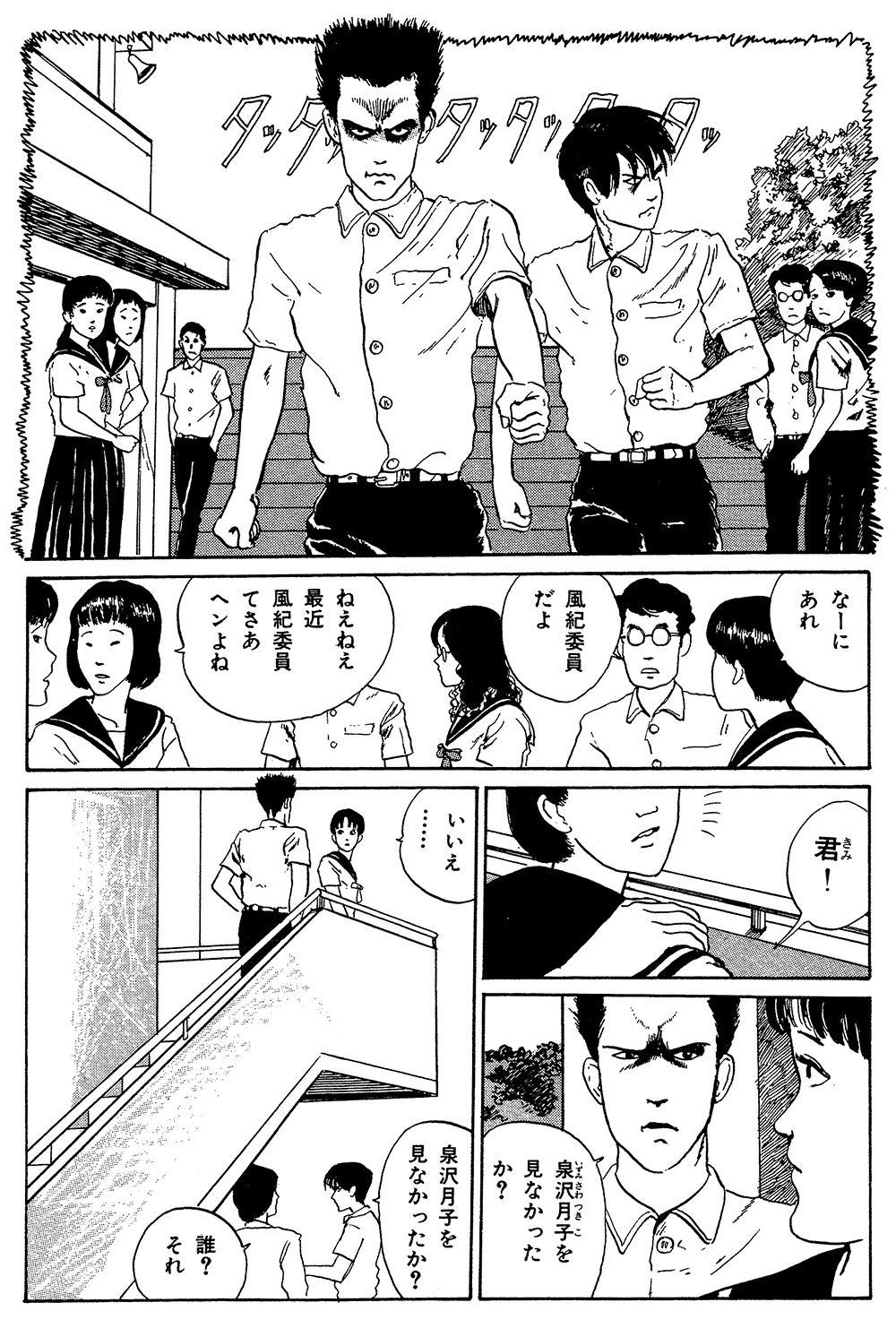 伊藤潤二傑作集 第4話「富江 写真」③junji12-09.jpg
