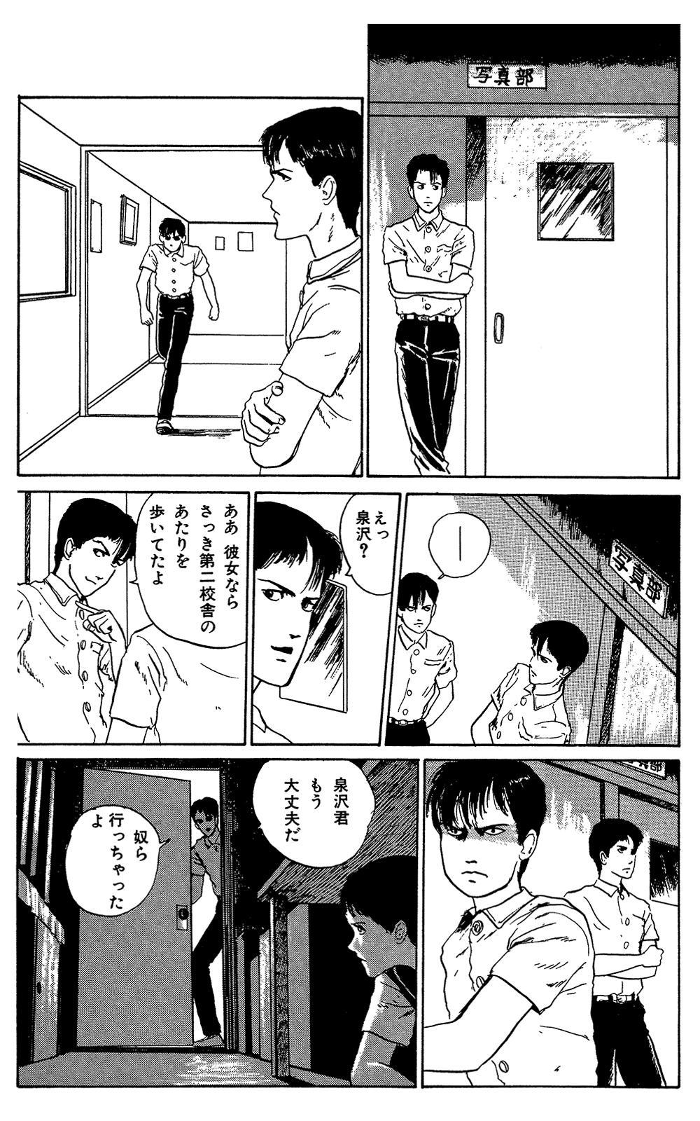 伊藤潤二傑作集 第4話「富江 写真」③junji12-10.jpg