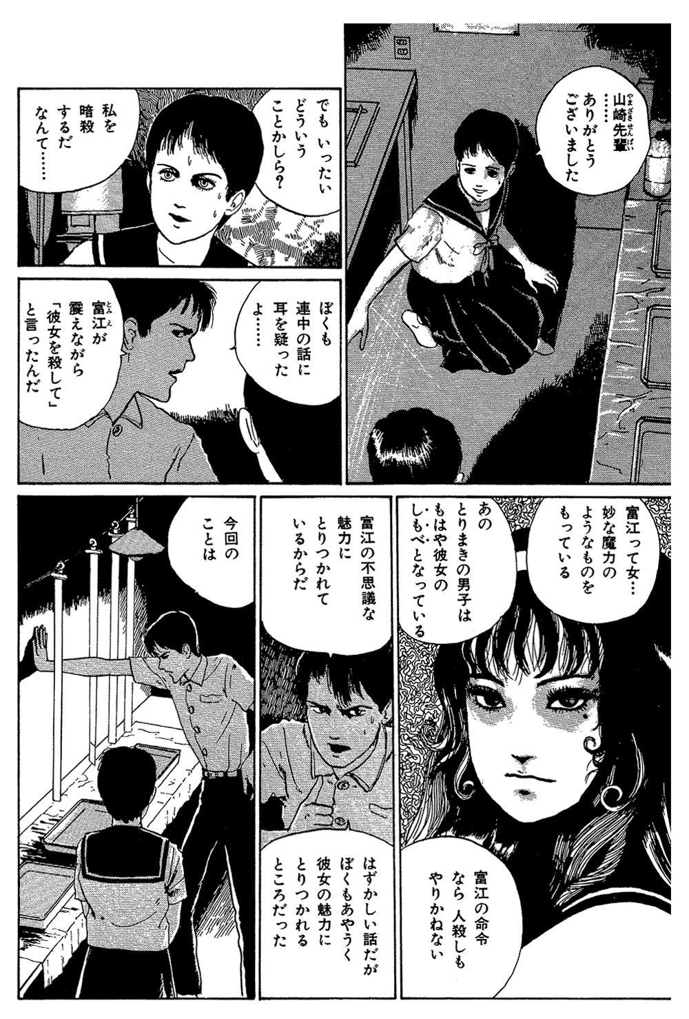 伊藤潤二傑作集 第4話「富江 写真」③junji12-11.jpg
