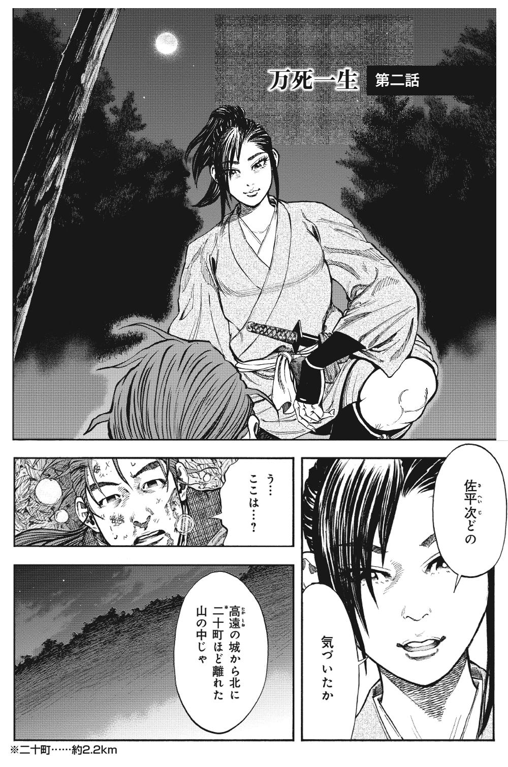 真田太平記 第2話「万死一生」sanada06-02.jpg
