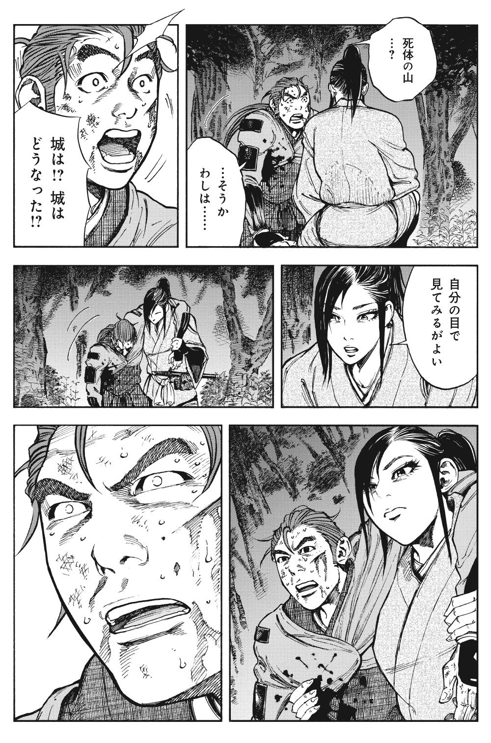 真田太平記 第2話「万死一生」sanada06-05.jpg