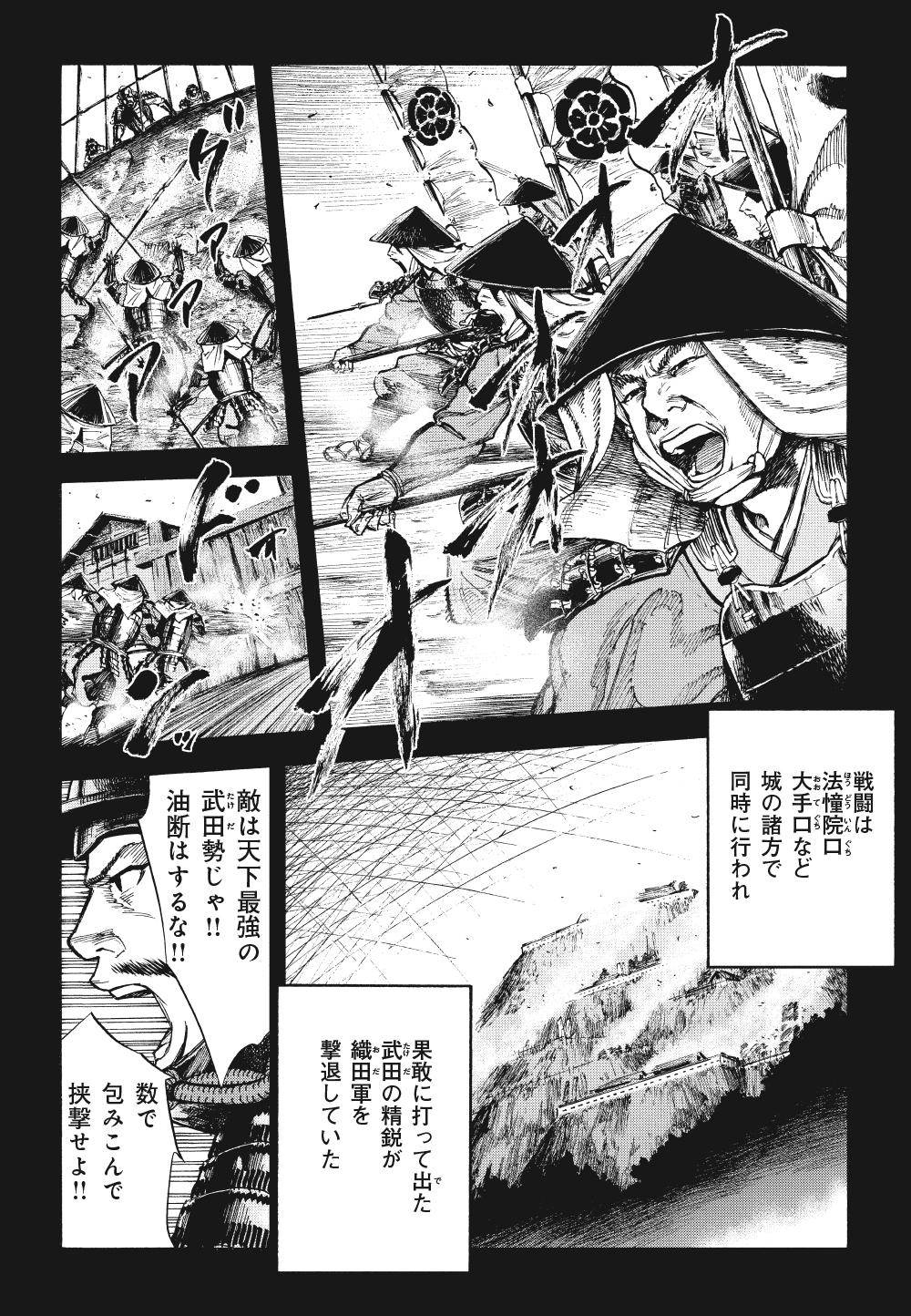 真田太平記 第2話「万死一生」sanada06-09.jpg