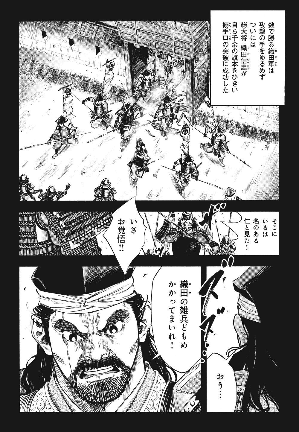 真田太平記 第2話「万死一生」sanada06-10.jpg