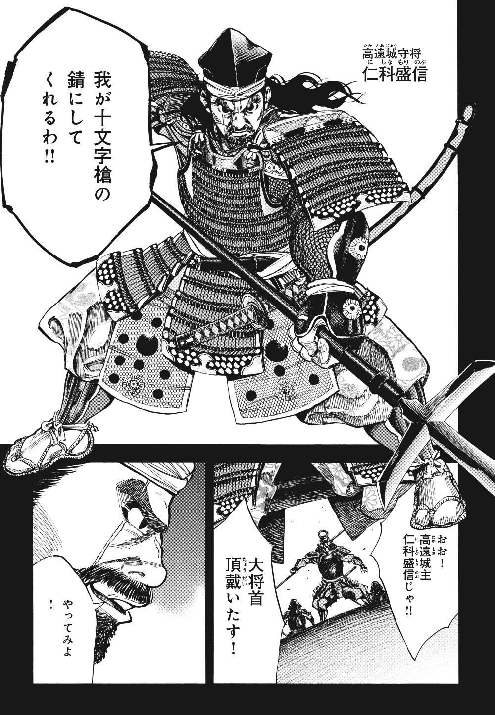 真田太平記 第2話「万死一生」sanada06-11.jpg