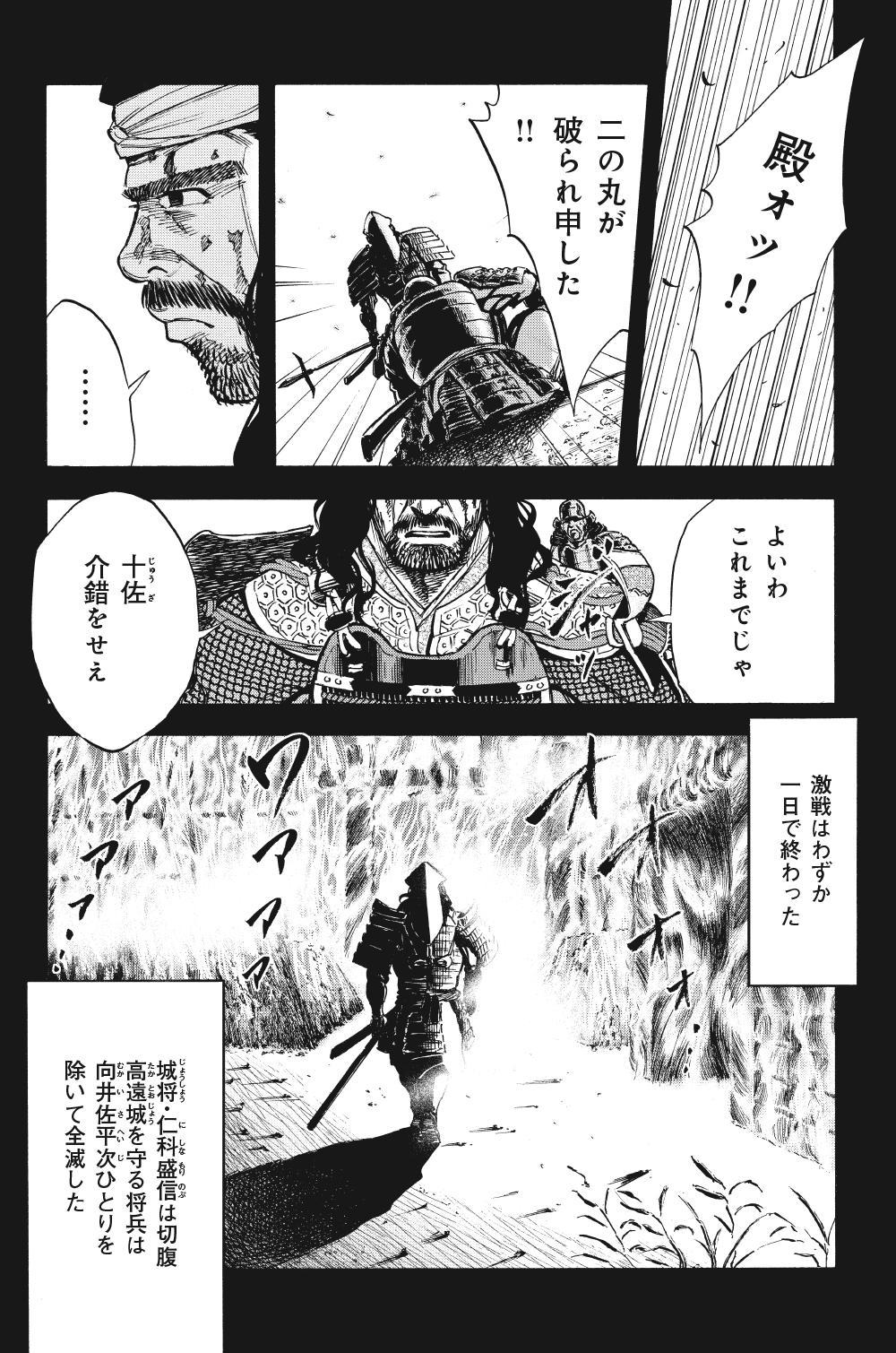 真田太平記 第2話「万死一生」sanada06-15.jpg