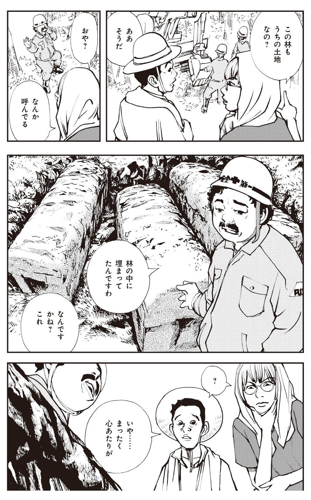 shiro15.jpg