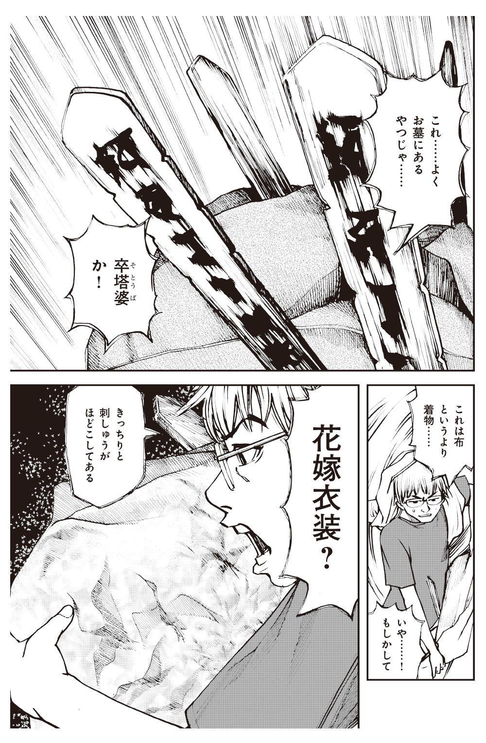 shiro17.jpg