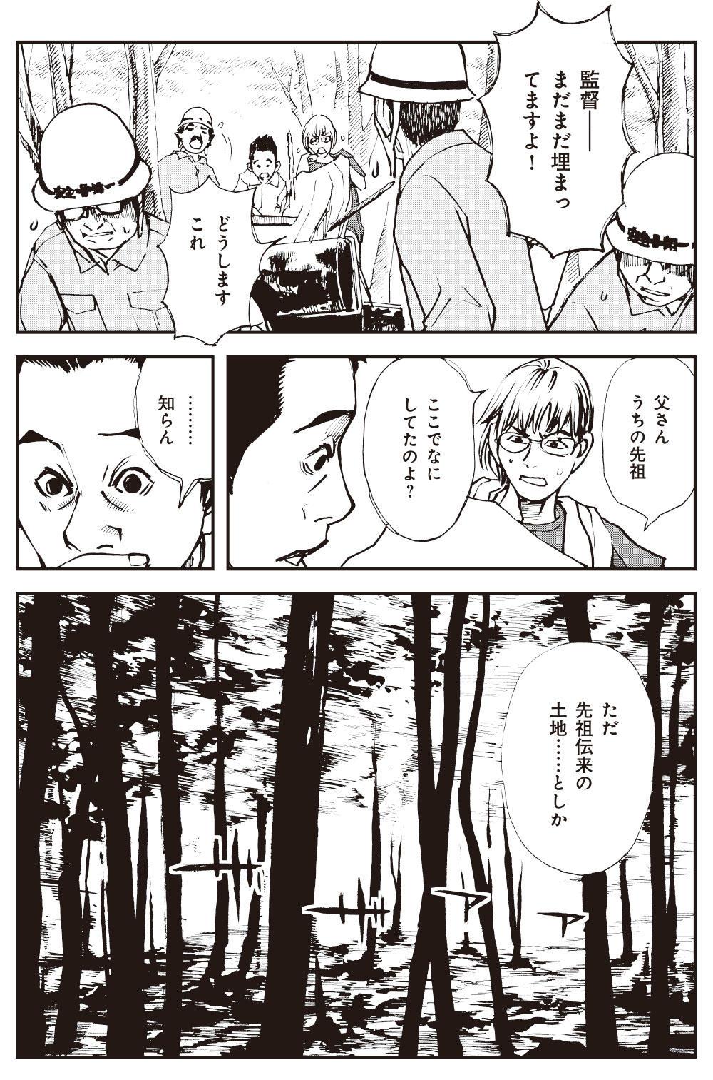 shiro18.jpg