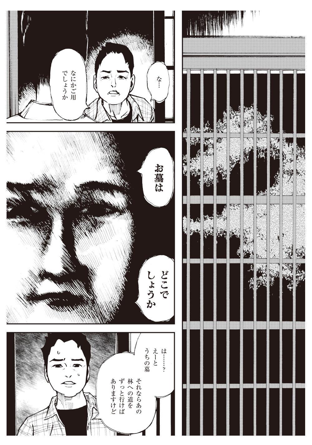 shiro23.jpg