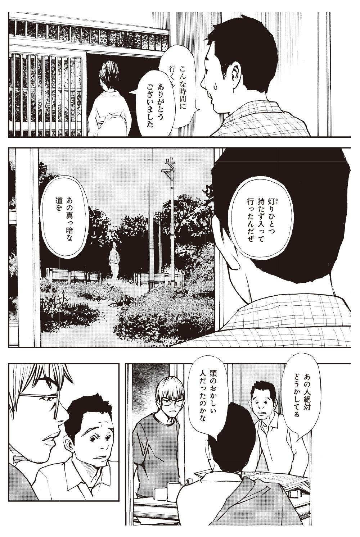 shiro24.jpg