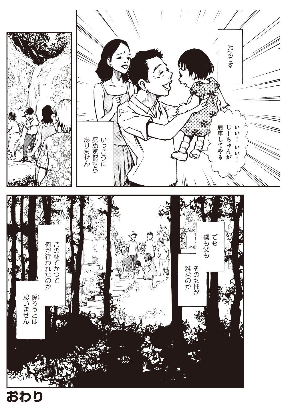 shiro26.jpg