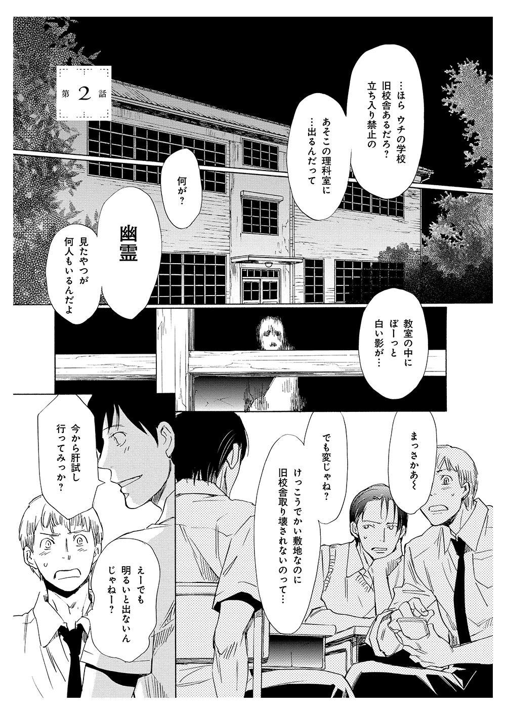 少女ゴーレムと理科室の変人たち 第2話①golem03-01.jpg