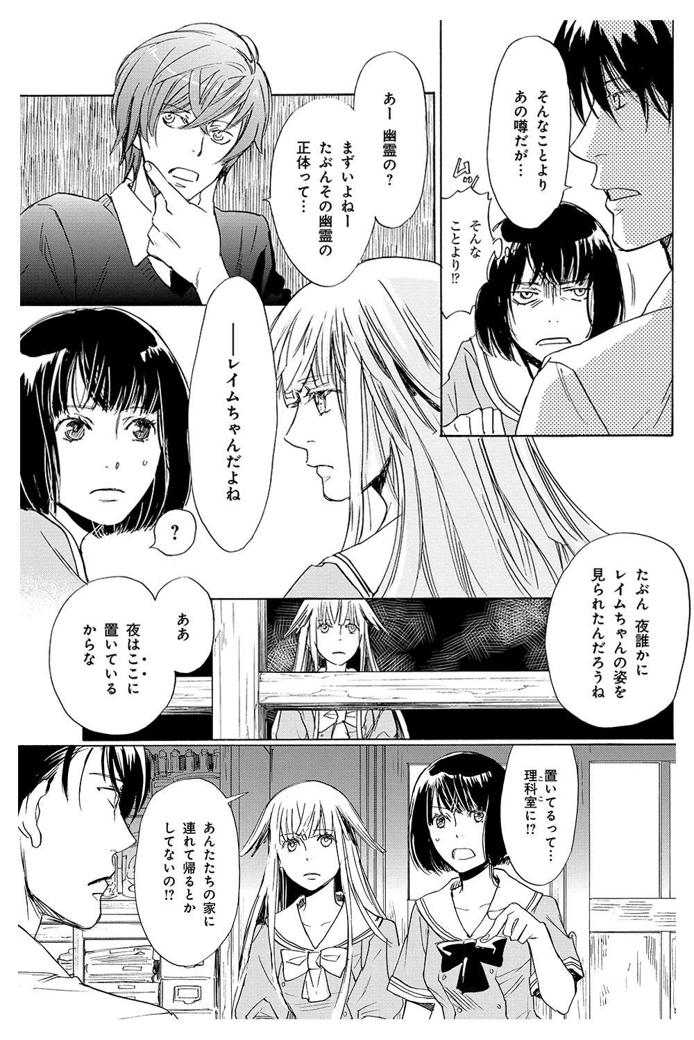 少女ゴーレムと理科室の変人たち 第2話①golem03-07.jpg