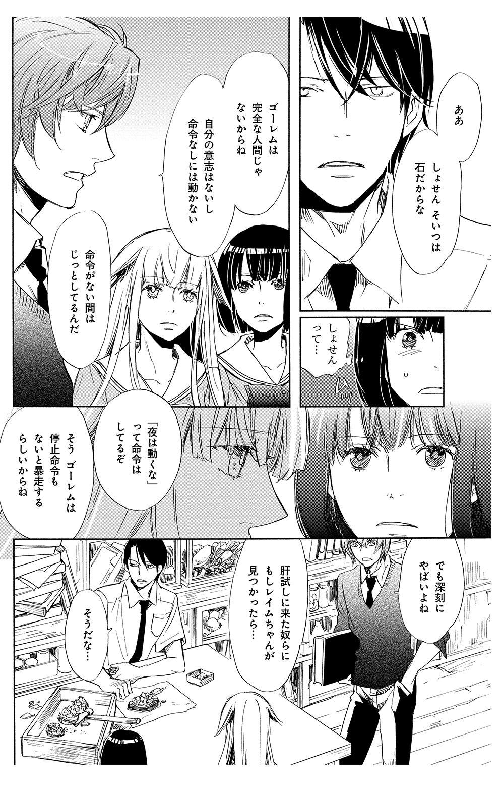 少女ゴーレムと理科室の変人たち 第2話①golem03-08.jpg