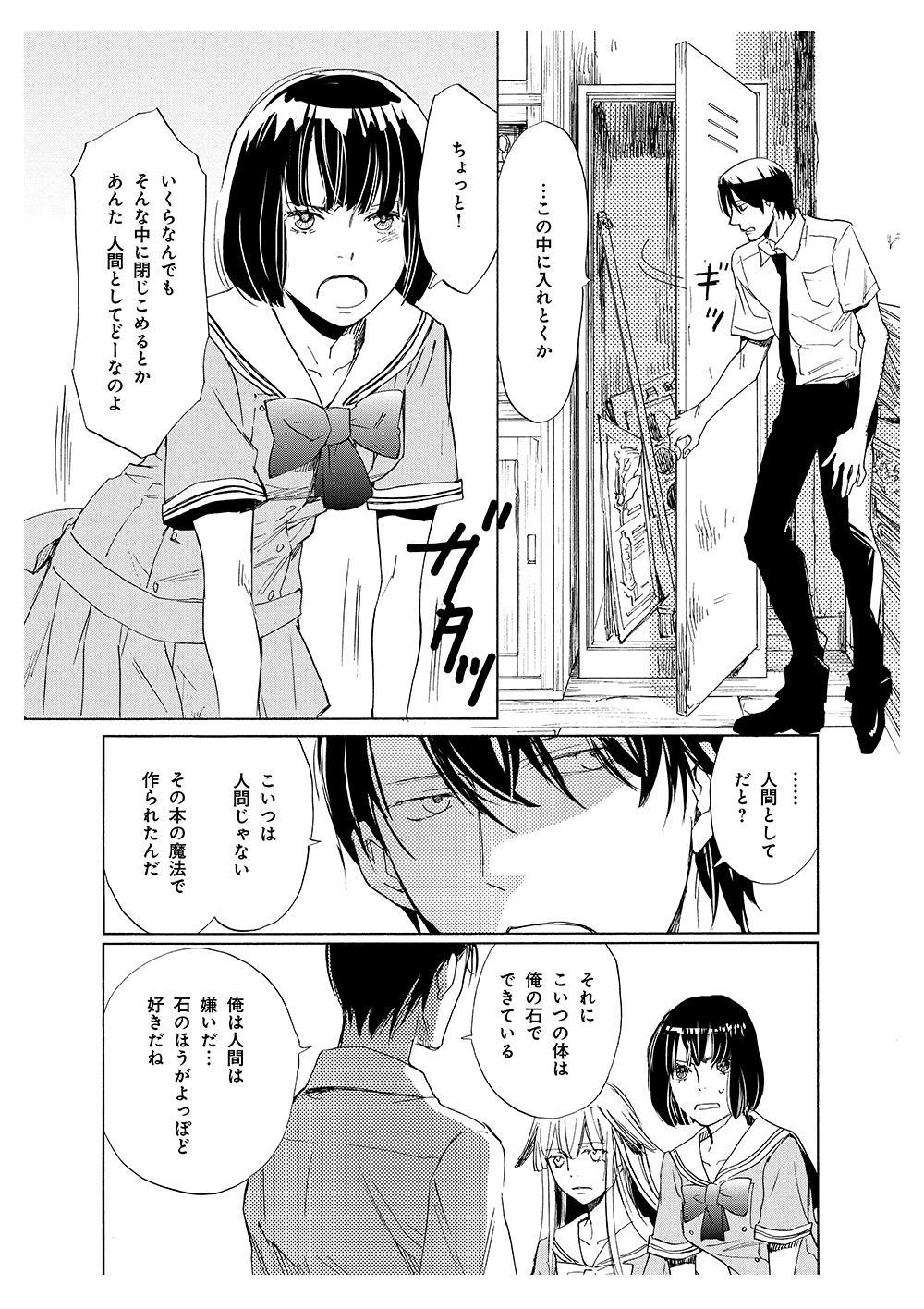 少女ゴーレムと理科室の変人たち 第2話①golem03-09.jpg