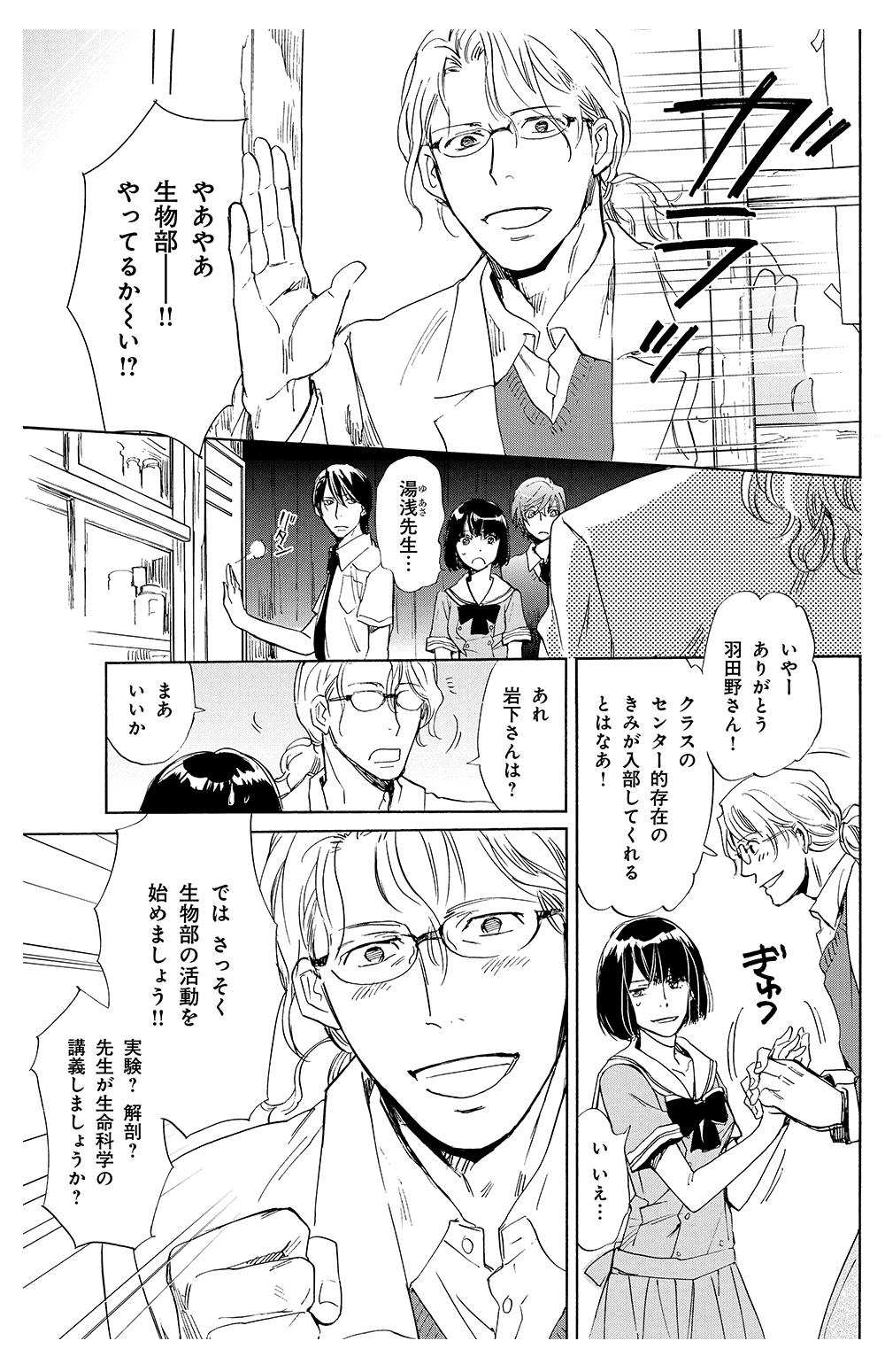 少女ゴーレムと理科室の変人たち 第2話①golem03-11.jpg