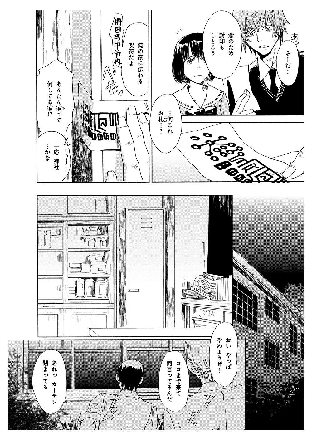 少女ゴーレムと理科室の変人たち 第2話①golem03-14.jpg