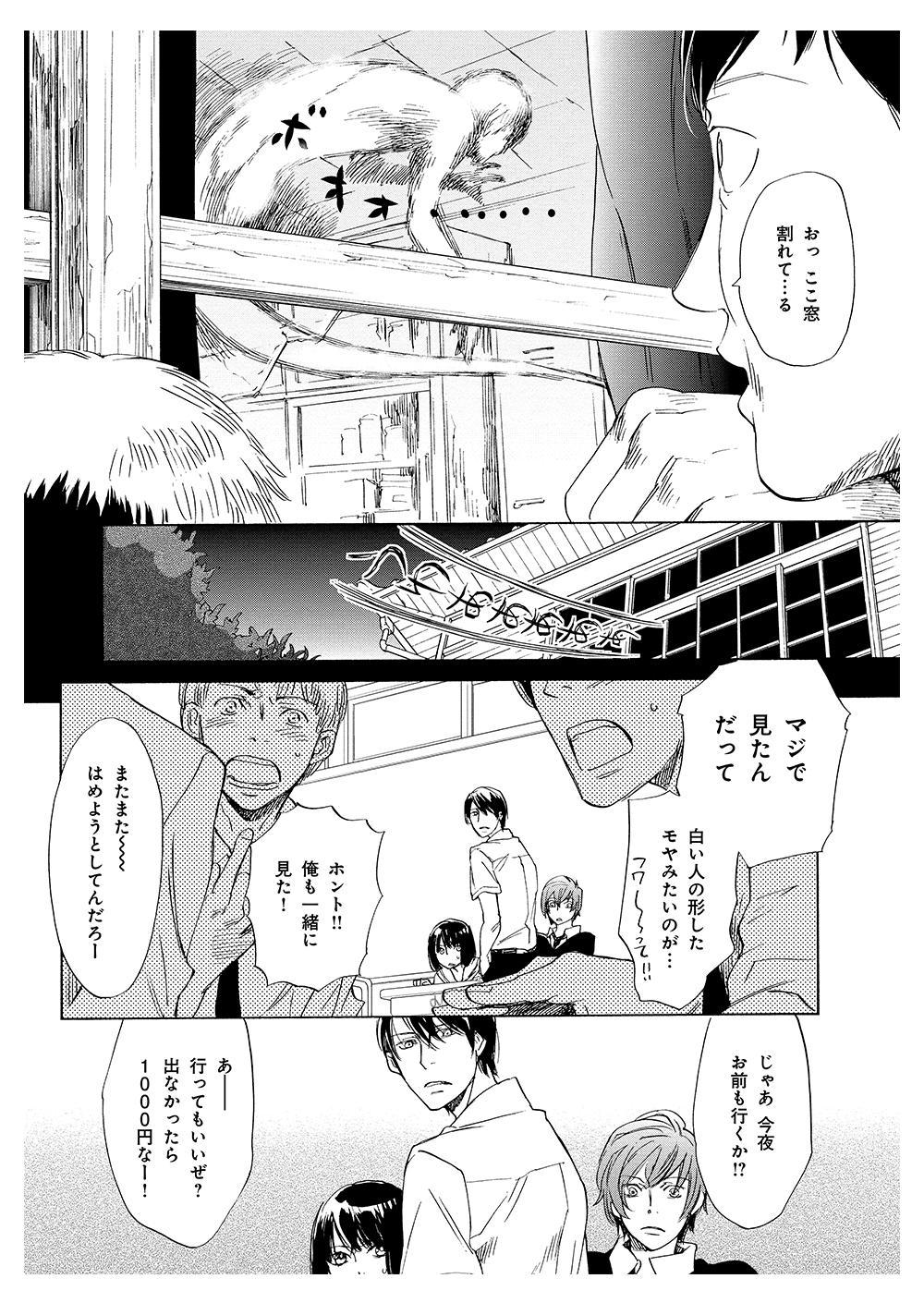 少女ゴーレムと理科室の変人たち 第2話①golem03-15.jpg