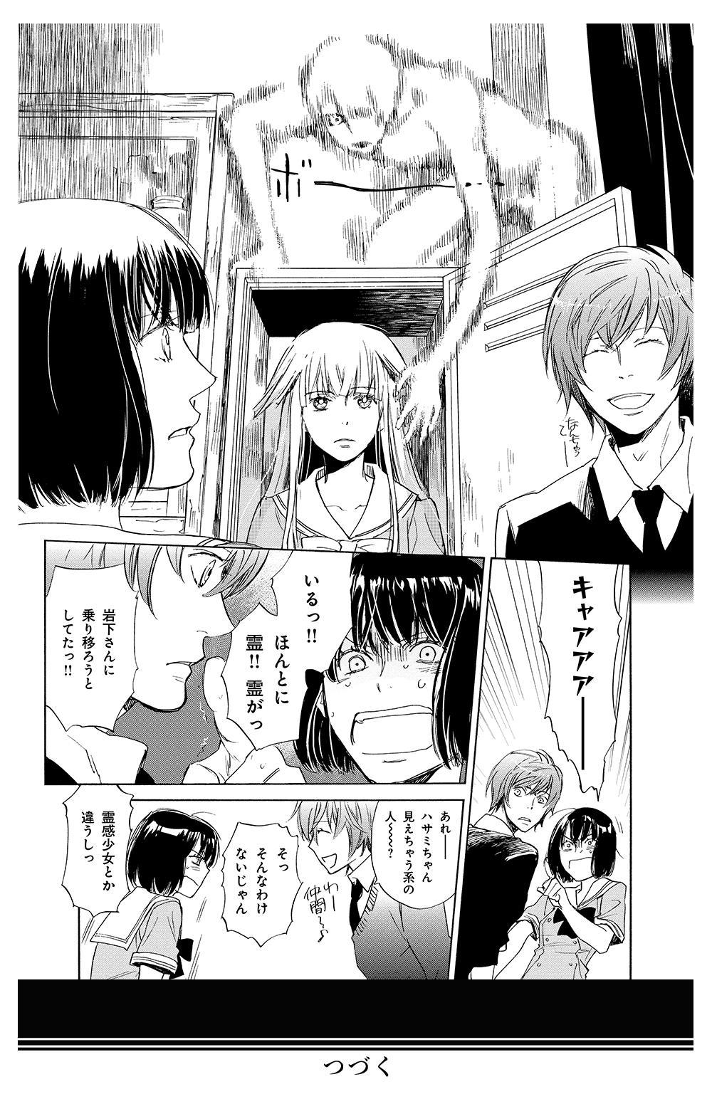 少女ゴーレムと理科室の変人たち 第2話①golem03-17.jpg