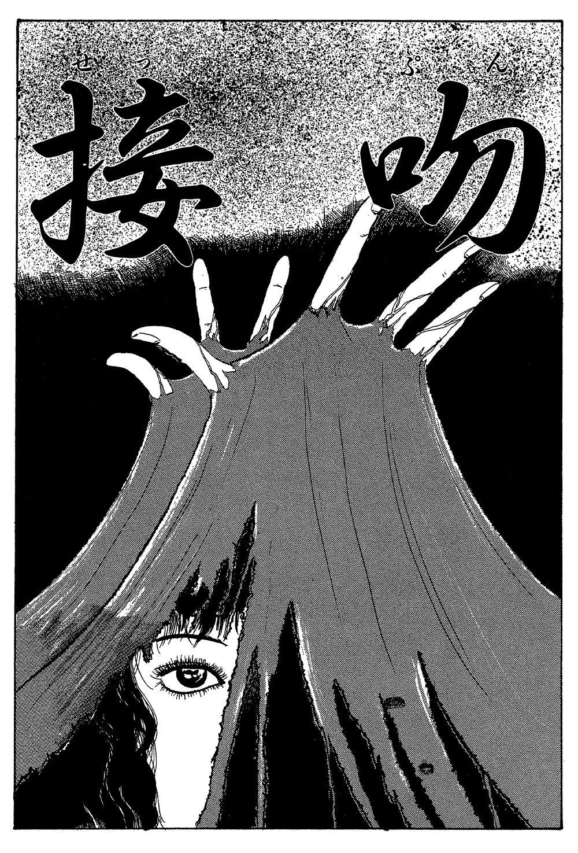 伊藤潤二傑作集 第5話「富江 接吻」①junji15-01.jpg