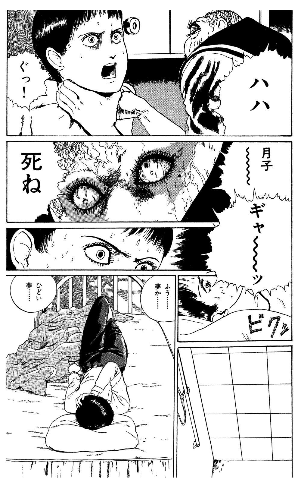 伊藤潤二傑作集 第5話「富江 接吻」①junji15-03.jpg