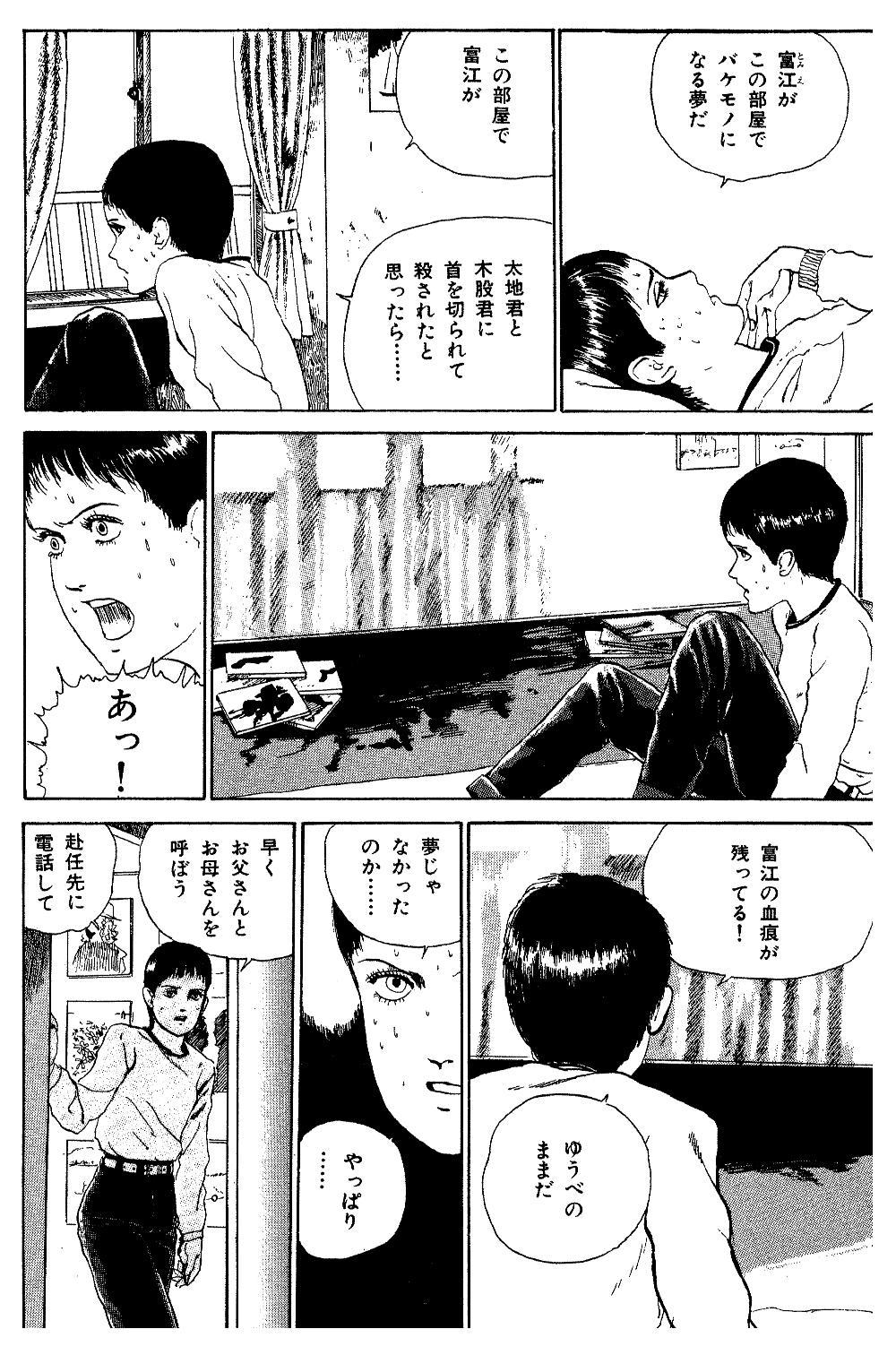 伊藤潤二傑作集 第5話「富江 接吻」①junji15-04.jpg