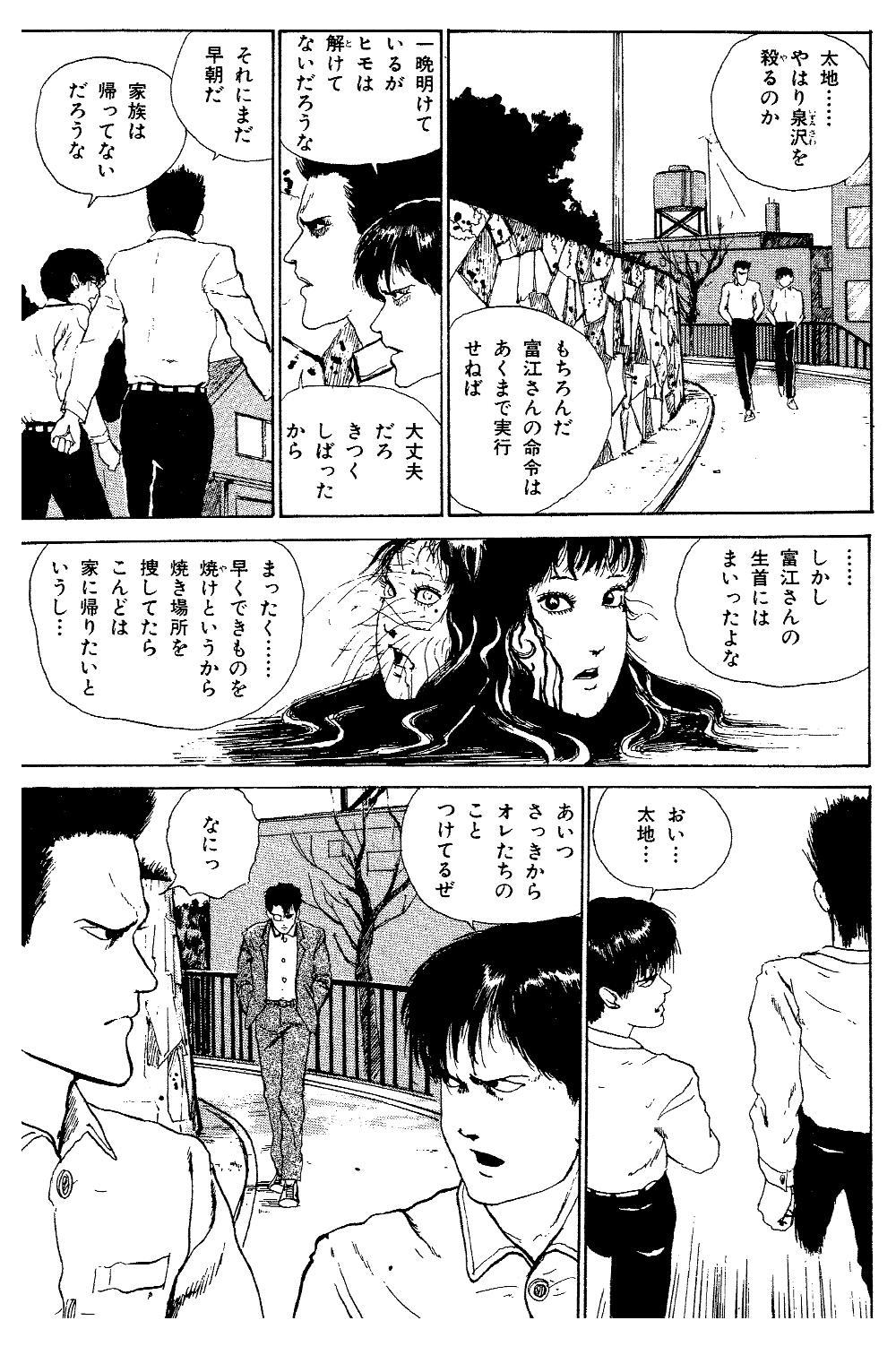 伊藤潤二傑作集 第5話「富江 接吻」①junji15-05.jpg