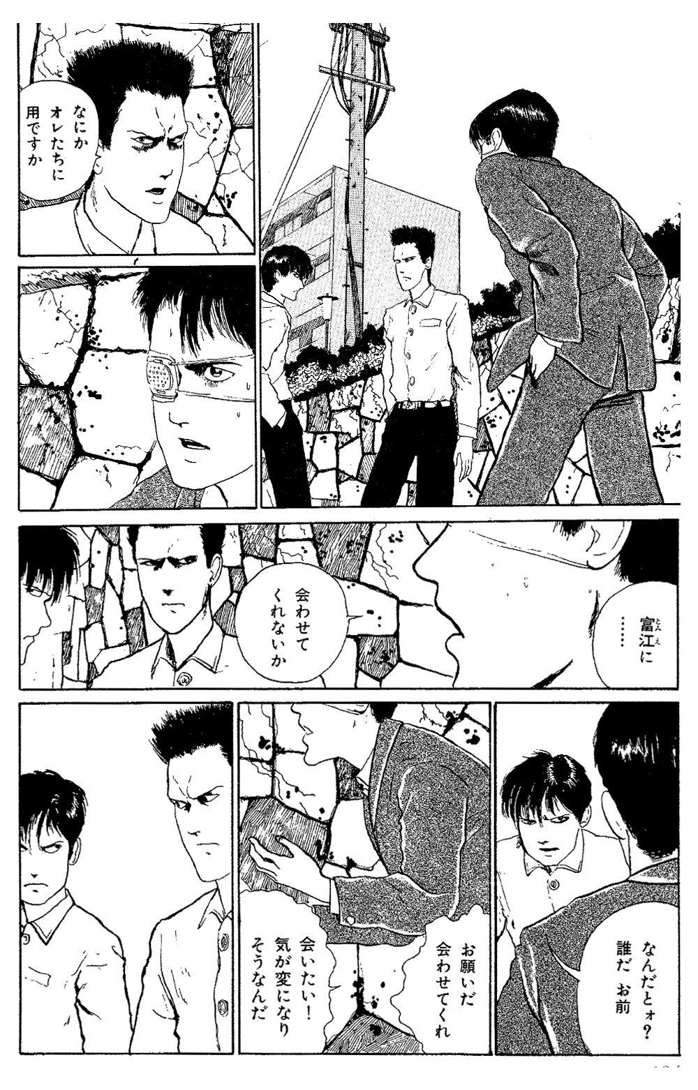 伊藤潤二傑作集 第5話「富江 接吻」①junji15-06.jpg