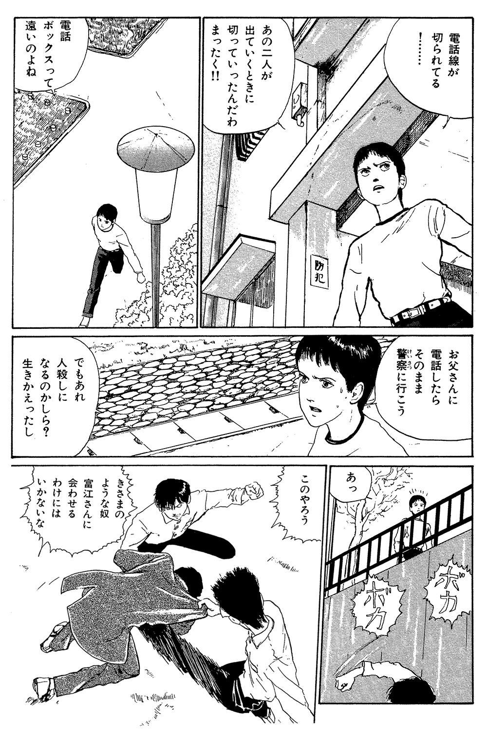 伊藤潤二傑作集 第5話「富江 接吻」①junji15-07.jpg