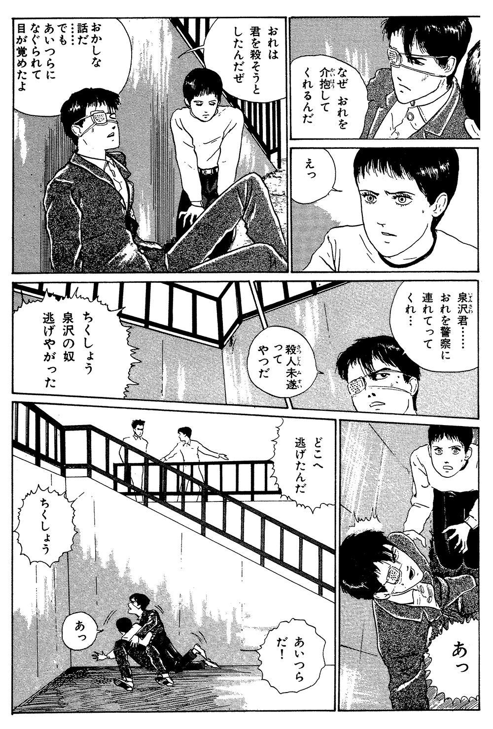 伊藤潤二傑作集 第5話「富江 接吻」①junji15-10.jpg
