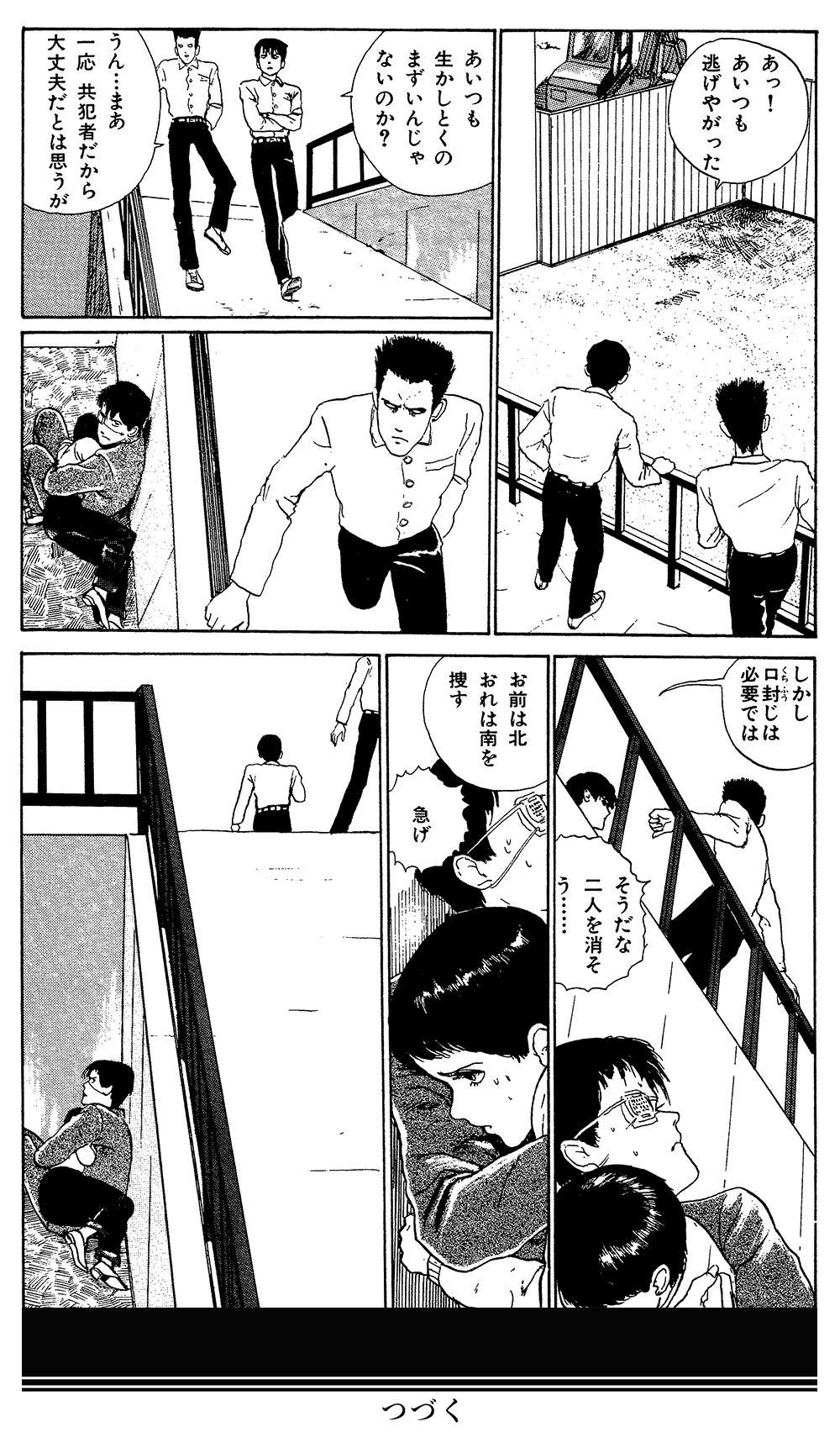 伊藤潤二傑作集 第5話「富江 接吻」①junji15-11.jpg
