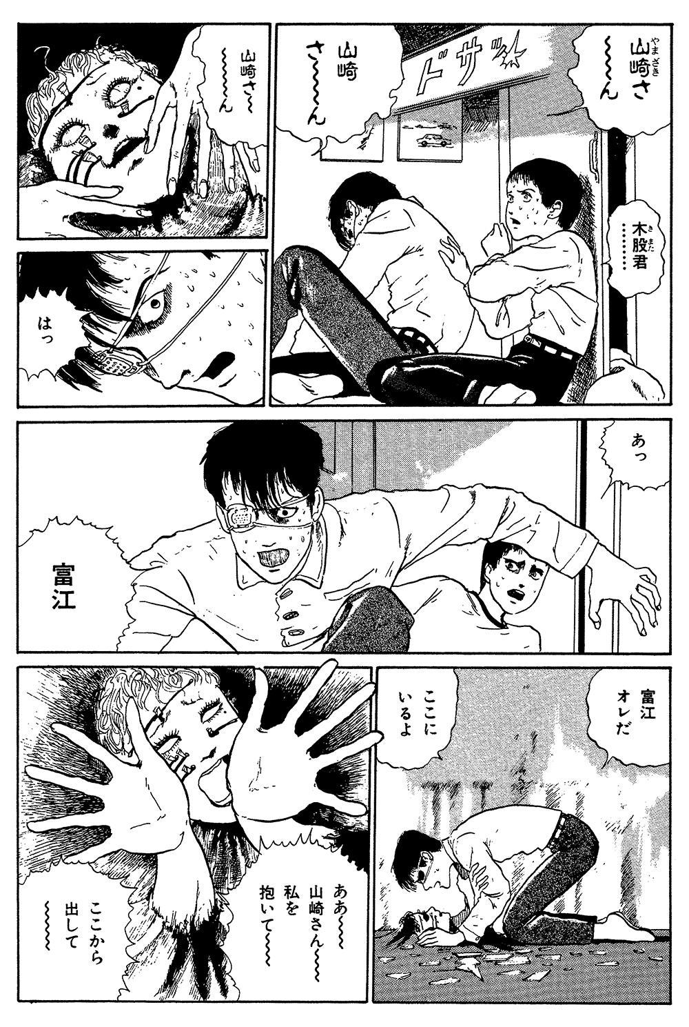 伊藤潤二傑作集 第5話「富江 接吻」4junji18-01.jpg