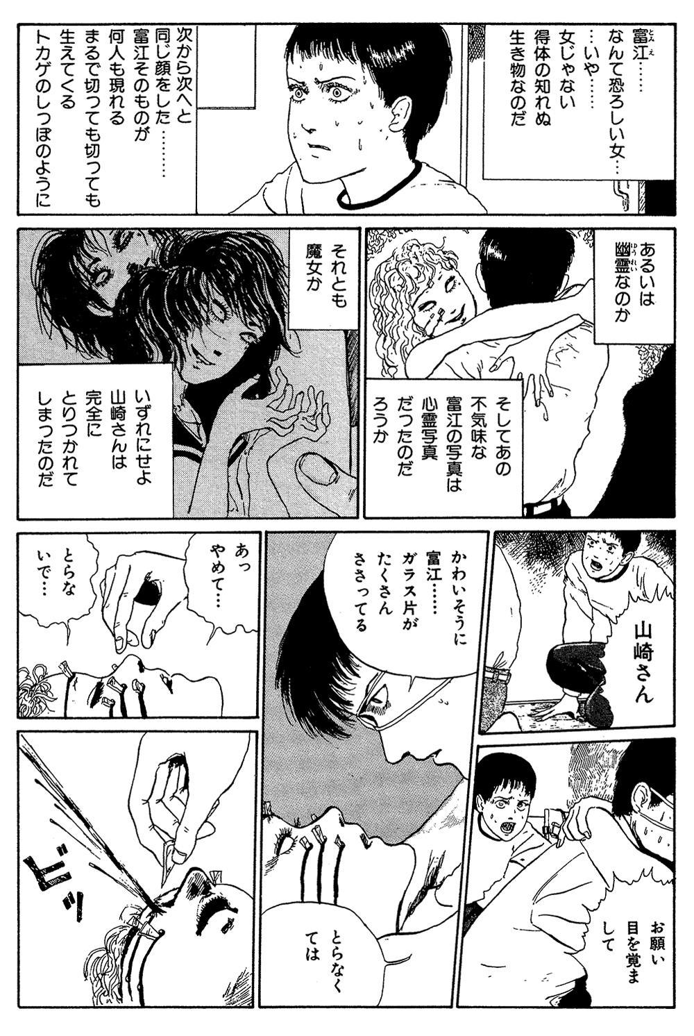 伊藤潤二傑作集 第5話「富江 接吻」4junji18-04.jpg