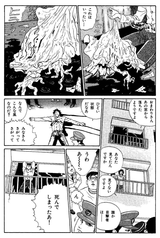 伊藤潤二傑作集 第5話「富江 接吻」4junji18-07.jpg