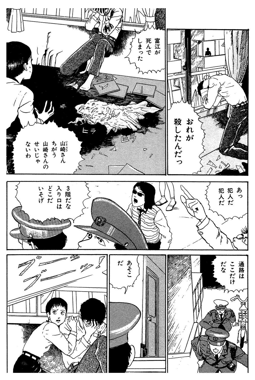 伊藤潤二傑作集 第5話「富江 接吻」4junji18-08.jpg