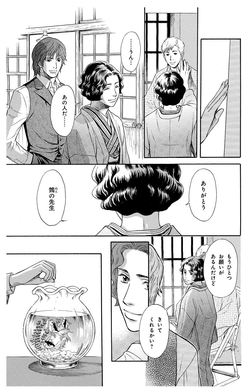 鵼の絵師 第2話「おきみやげ」②nuenoeshi04-06.jpg