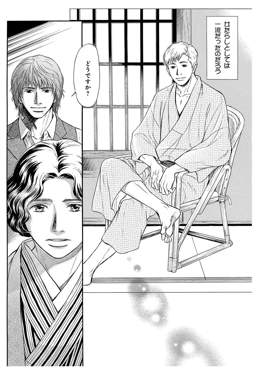鵼の絵師 第2話「おきみやげ」②nuenoeshi04-05.jpg