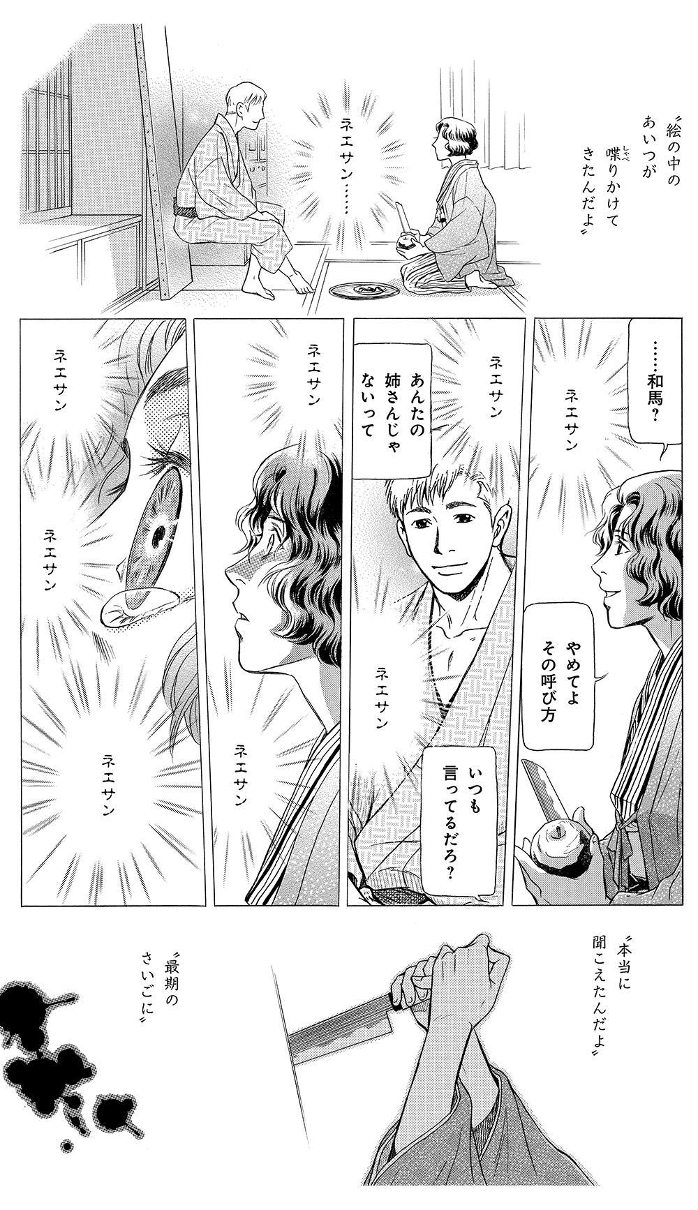 鵼の絵師 第2話「おきみやげ」②nuenoeshi04-14.jpg