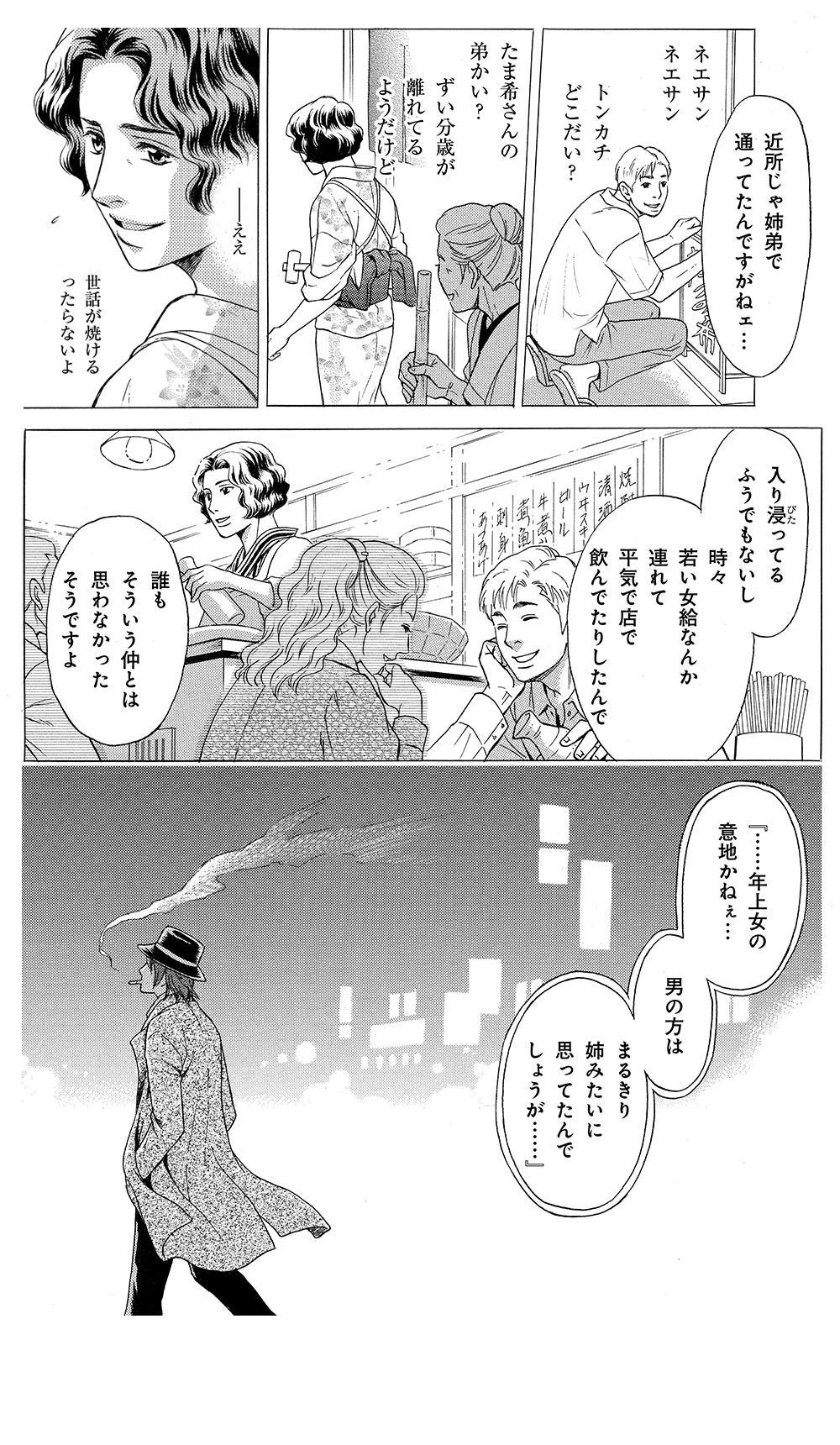 鵼の絵師 第2話「おきみやげ」②nuenoeshi04-12.jpg