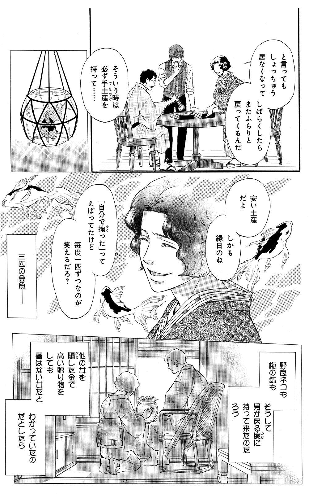 鵼の絵師 第2話「おきみやげ」②nuenoeshi04-04.jpg
