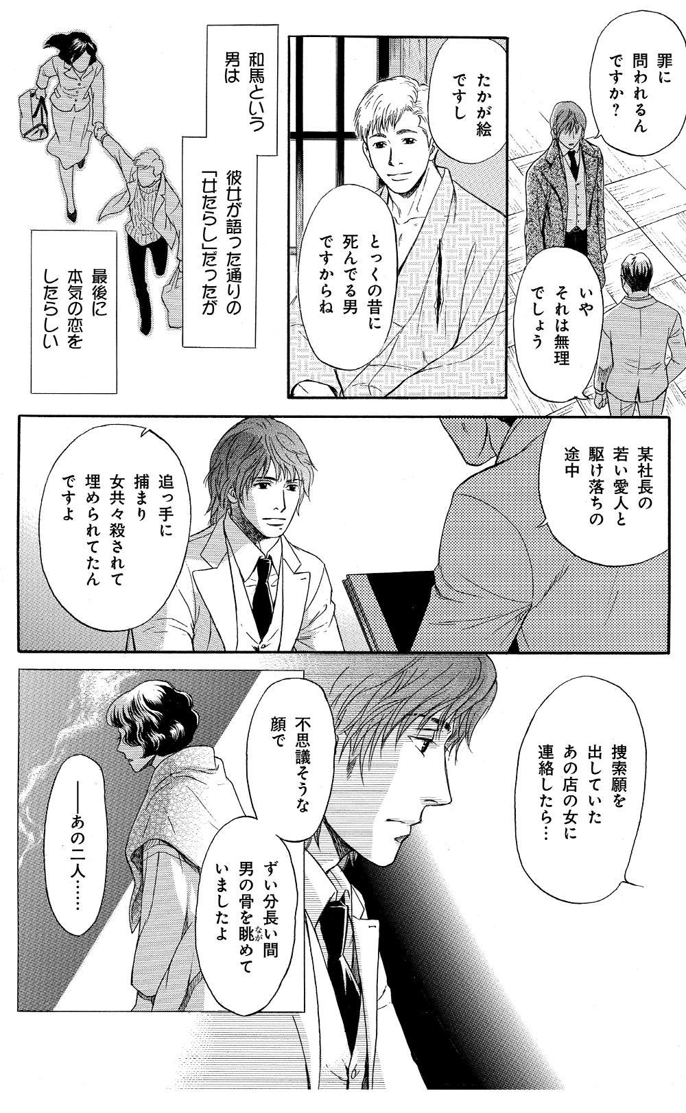 鵼の絵師 第2話「おきみやげ」②nuenoeshi04-11.jpg