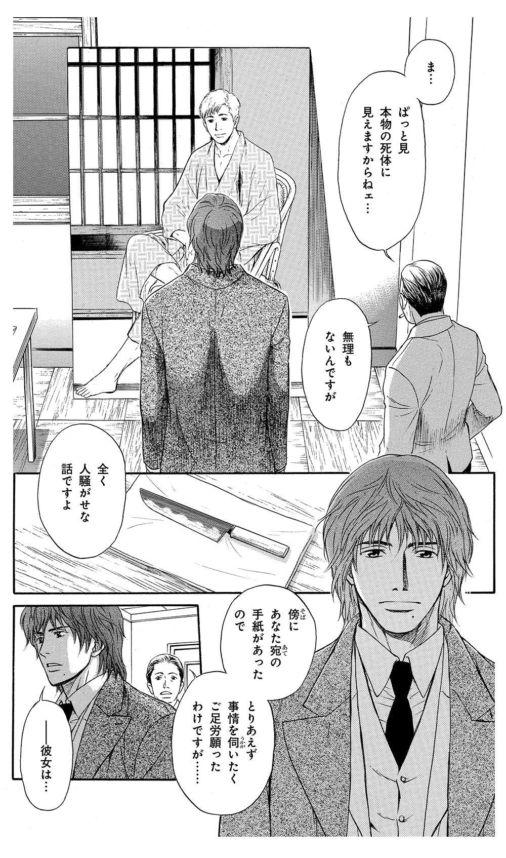 鵼の絵師 第2話「おきみやげ」②nuenoeshi04-10.jpg