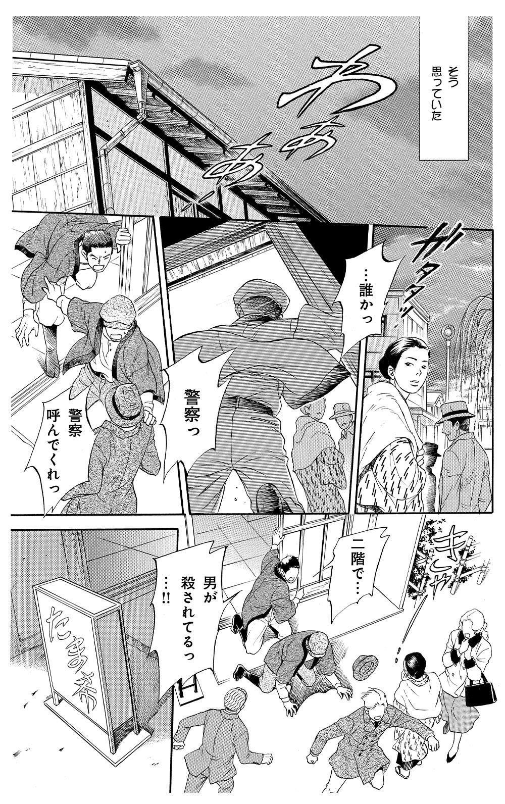 鵼の絵師 第2話「おきみやげ」②nuenoeshi04-08.jpg