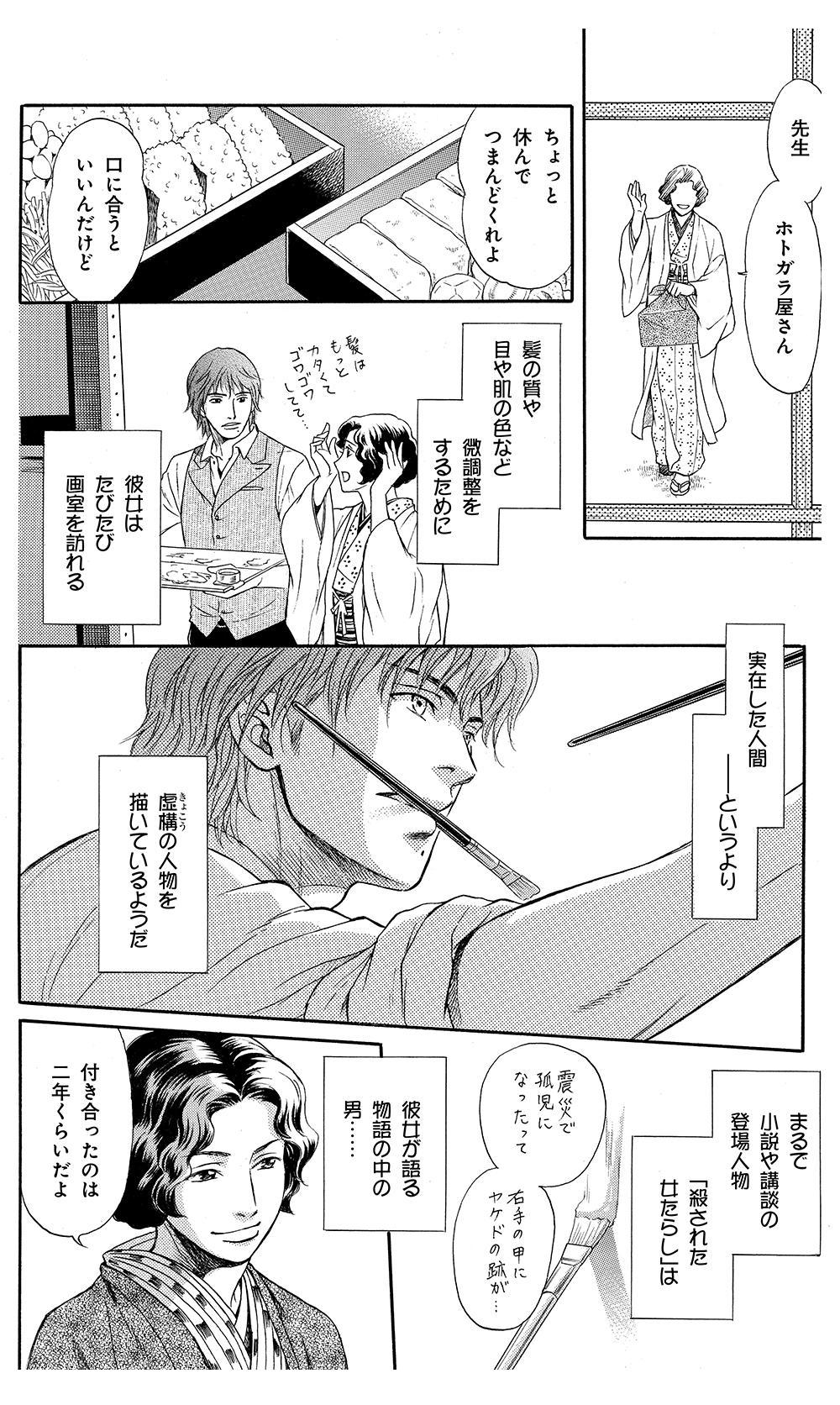 鵼の絵師 第2話「おきみやげ」②nuenoeshi04-03.jpg