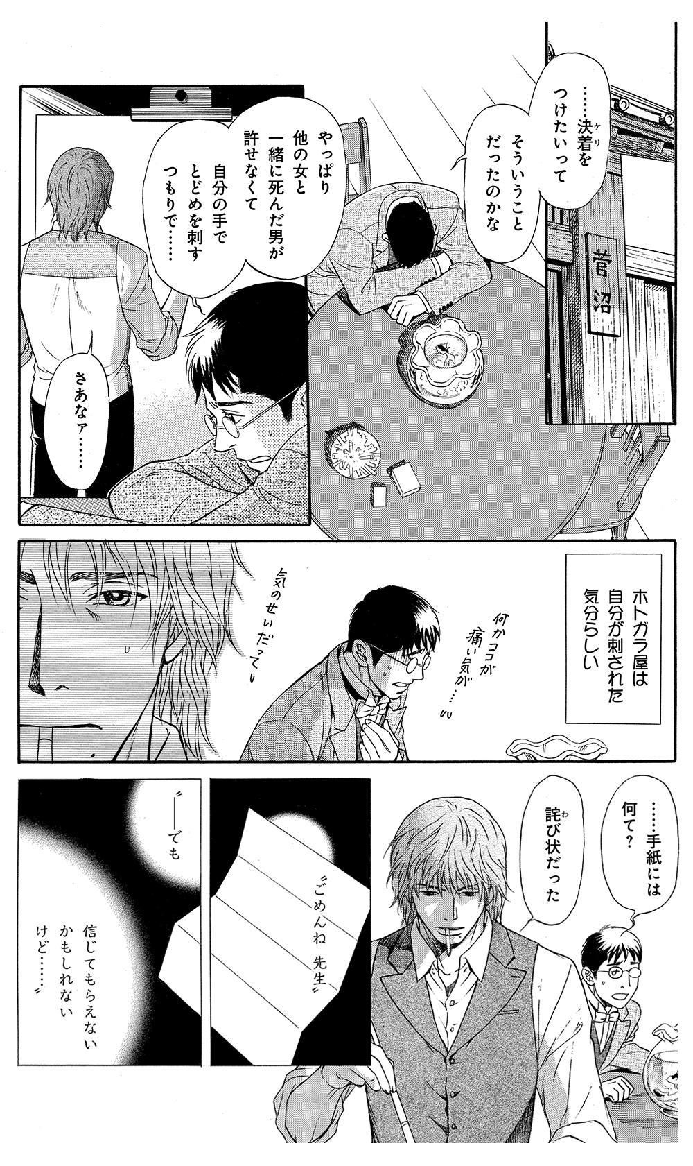 鵼の絵師 第2話「おきみやげ」②nuenoeshi04-13.jpg