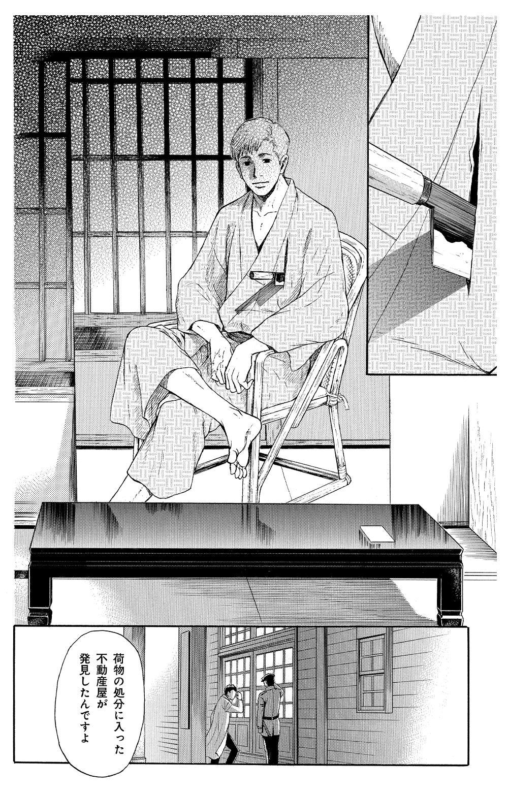 鵼の絵師 第2話「おきみやげ」②nuenoeshi04-09.jpg