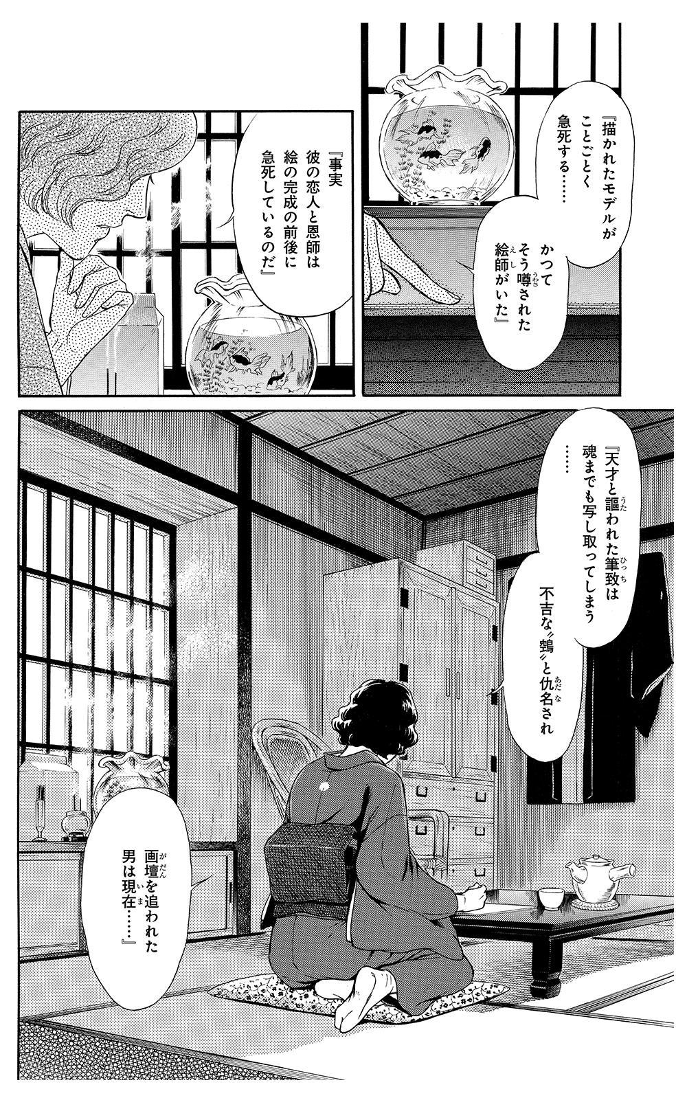 鵼の絵師 第2話「おきみやげ」①nue03-02.jpg