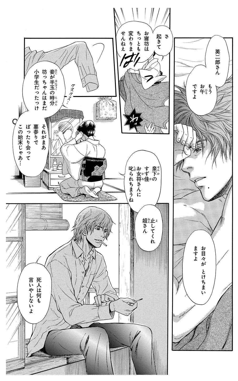 鵼の絵師 第2話「おきみやげ」①nue03-03.jpg